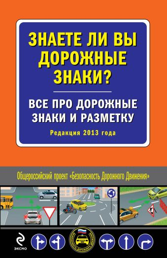 Знаете ли вы дорожные знаки? Все про дорожные знаки и разметку (Редакция 2013 года)