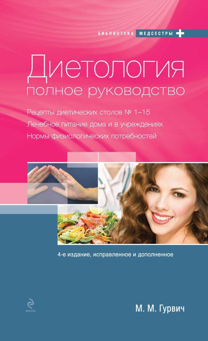 Гурвич М.М. - Диетология: полное руководство (оформление 1) обложка книги