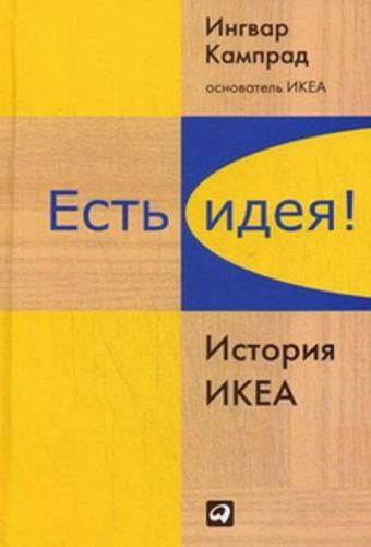 Есть идея! История ИКЕА Кампрад И.,Торекуль Б.