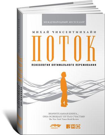 Чиксентмихайи М. - Поток: Психология оптимального переживания (7БЦ) обложка книги