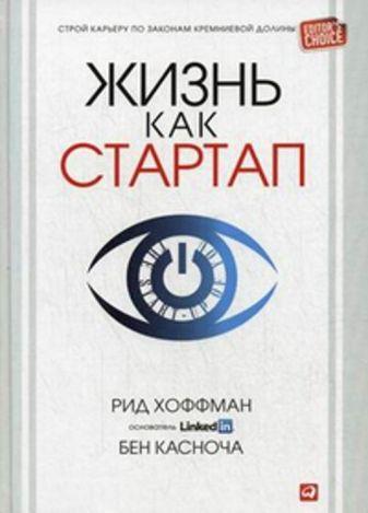 Хоффман Р.,Касноча Б. - Жизнь как стартап: Строй карьеру по законам Кремниевой долины обложка книги