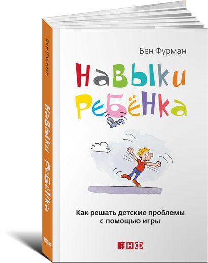 Навыки ребенка: Как решать детские проблемы с помощью игры - фото 1
