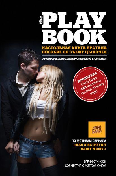 The Playbook. Настольная книга братана - фото 1