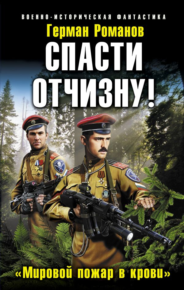 Спасти Отчизну! «Мировой пожар в крови» Романов Г.И.