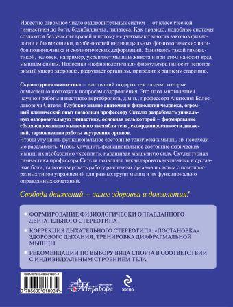 Скульптурная гимнастика для мышц, суставов и внутренних органов Анатолий Ситель