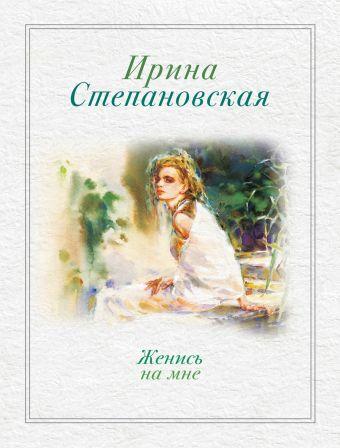 Женись на мне Степановская И.
