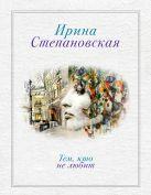 Степановская И. - Тем, кто не любит' обложка книги