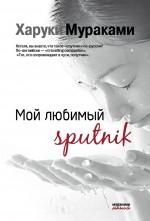 Мой любимый sputnik Мураками Х.