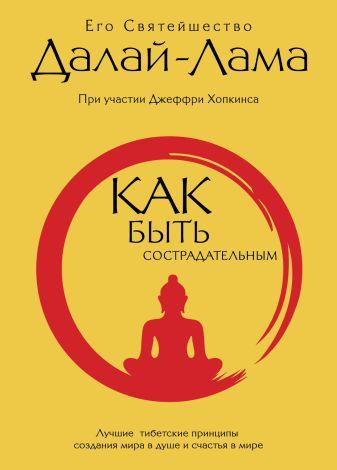 Далай-Лама - Как быть сострадательным: Лучшие тибетские принципы создания мира в душе и счастья в мире обложка книги