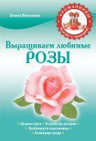Власенко Е.А. - Выращиваем любимые розы' обложка книги