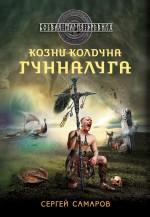 Козни колдуна Гунналуга Самаров С.В.