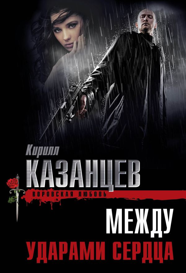 Между ударами сердца Казанцев К.