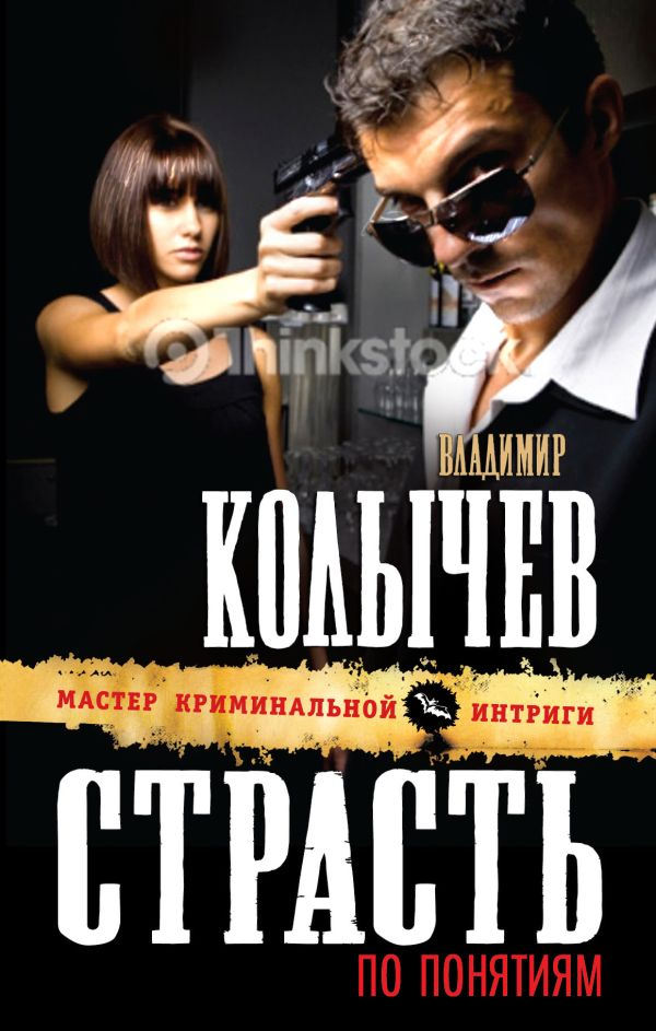 Страсть по понятиям Колычев В.Г.