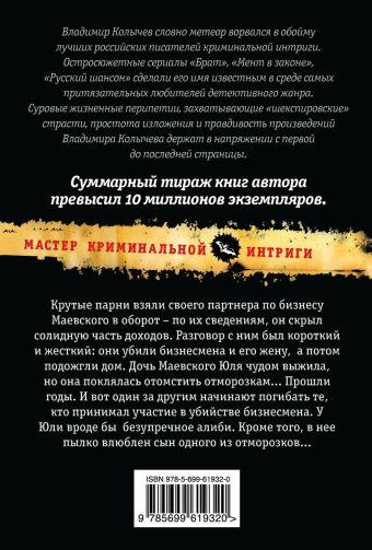 Бедовый месяц Колычев В.Г.