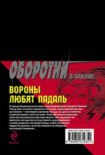 Вороны любят падаль Казанцев К.
