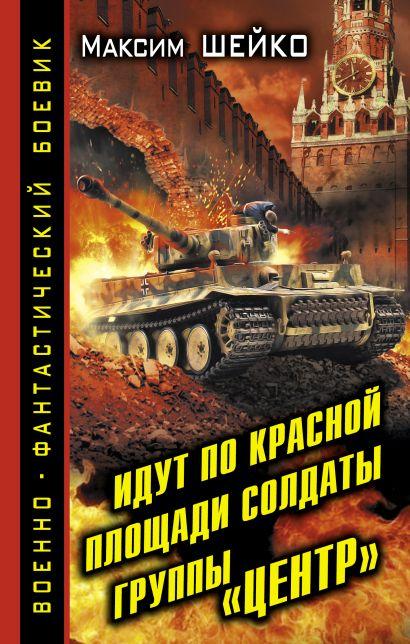 Идут по Красной площади солдаты группы «Центр». Победа или смерть - фото 1