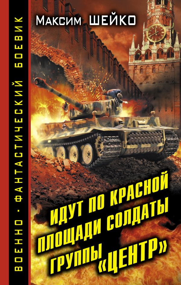 Идут по Красной площади солдаты группы «Центр». Победа или смерть Шейко М.