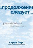 Берг К. - ... продолжение следует...' обложка книги