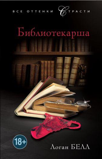 Белл Л. - Библиотекарша обложка книги