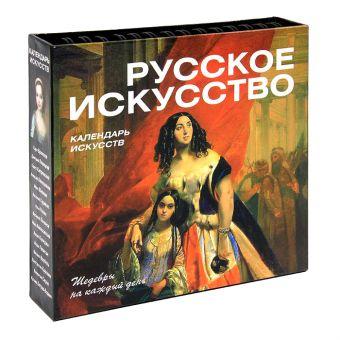 Русское искусство (календарь)