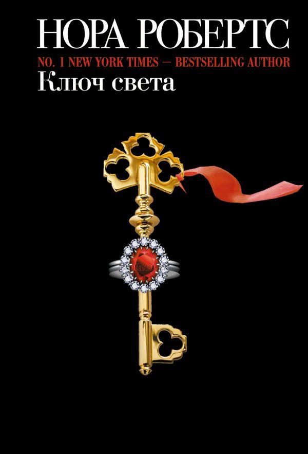 Ключ света Робертс Н.