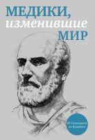 Сухомлинов К. - Медики, изменившие мир (прозр. супер)' обложка книги