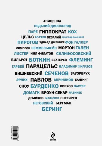 Медики, изменившие мир (прозр. супер) Сухомлинов К.