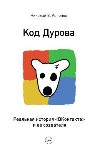 Код Дурова Кононов Н.В.