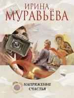 Напряжение счастья Муравьева И.