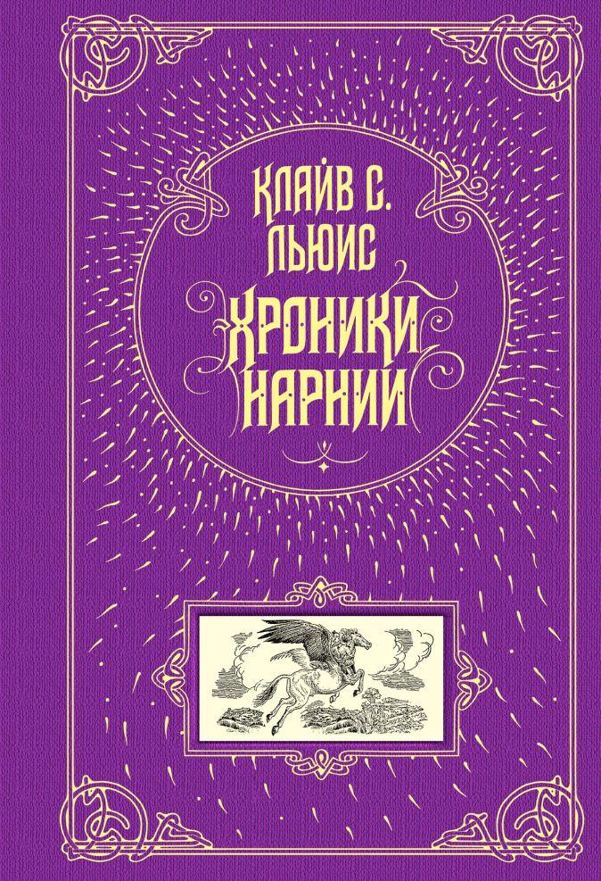 Клайв С. Льюис - Хроники Нарнии (ст. изд.) обложка книги