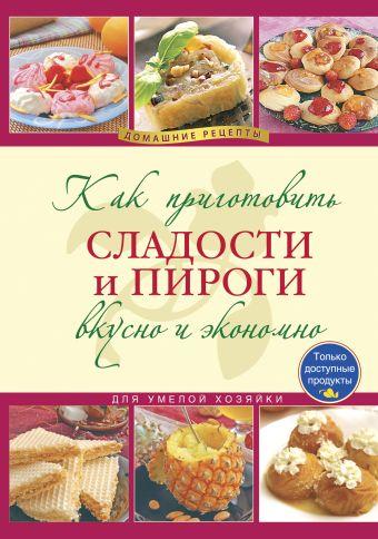 Коллекция Домашних рецептов к празднику (комплект Книги в футляре)