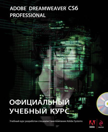 Adobe Dreamweaver CS6. Официальный учебный курс (+ CD) - фото 1