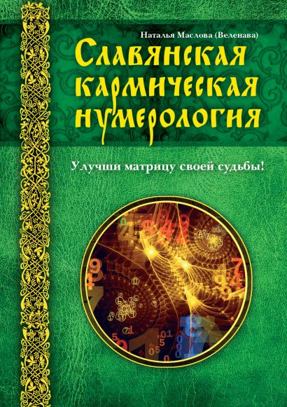 Славянская кармическая нумерология. Улучши матрицу своей судьбы - фото 1