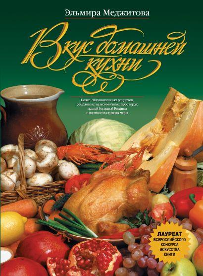 Вкус домашней кухни (книга+Кулинарная бумага Saga) - фото 1