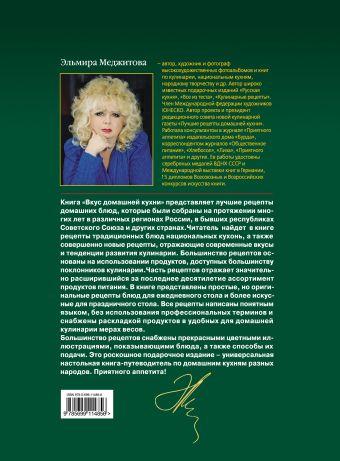 Вкус домашней кухни (книга+Кулинарная бумага Saga) Меджитова Э.Д.