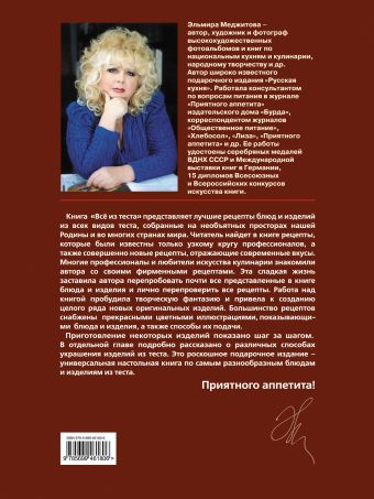 Все из теста (книга+Кулинарная бумага Saga) Меджитова Э.Д.