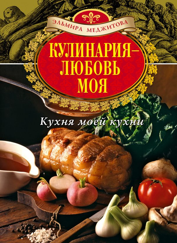 Кулинария - любовь моя. Кухня моей кухни (книга+Кулинарная бумага Saga) Меджитова Э.Д.