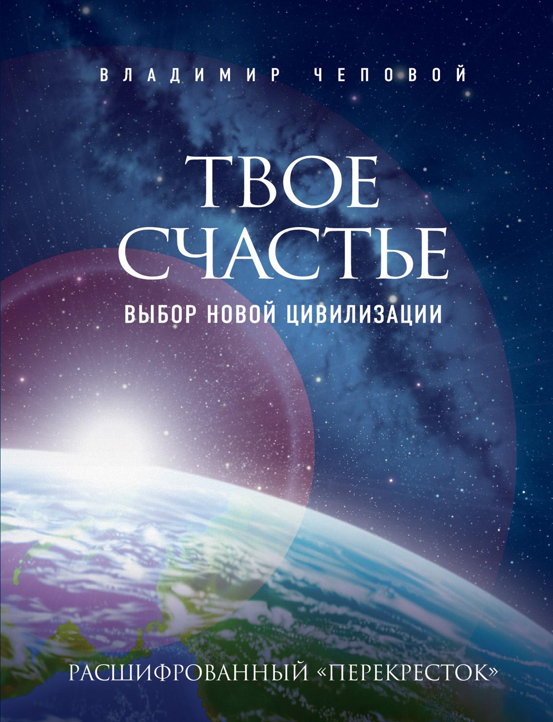 Владимир Чеповой Твое счастье - выбор новой цивилизации владимир козлов седьмоенебо маршрут счастья