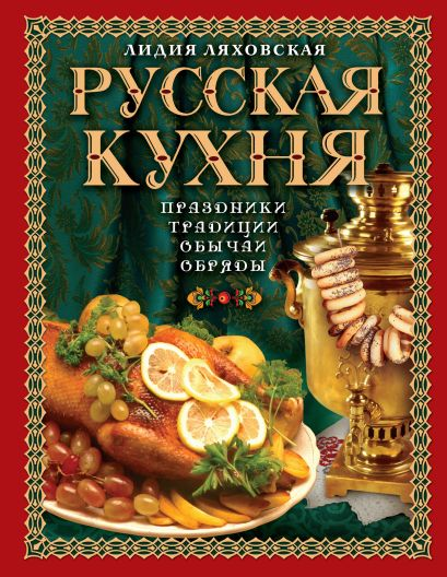 Русская кухня. Традиции. Праздники. Обычаи. Обряды (книга+Кулинарная бумага Saga) - фото 1