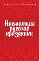 - Настоящие русские праздники (книга+Кулинарная бумага Saga)' обложка книги