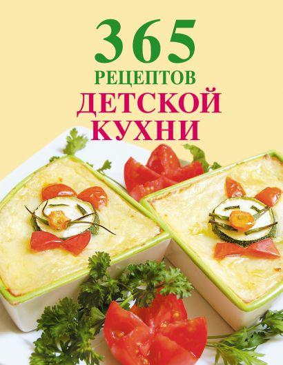365 рецептов детской кухни (книга+Кулинарная бумага Saga) - фото 1