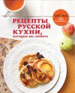 Рецепты русской кухни, которые вы любите (книга+Кулинарная бумага Saga)