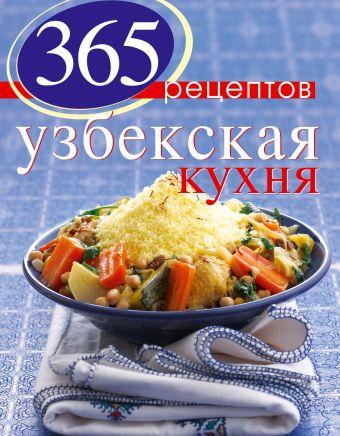 365 рецептов узбекской кухни (книга+Кулинарная бумага Saga)