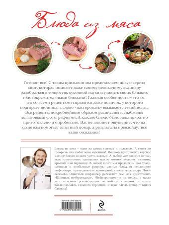 Блюда из мяса (книга+Кулинарная бумага Saga)