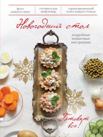 Новогодний стол (книга+Кулинарная бумага Saga) - фото 1