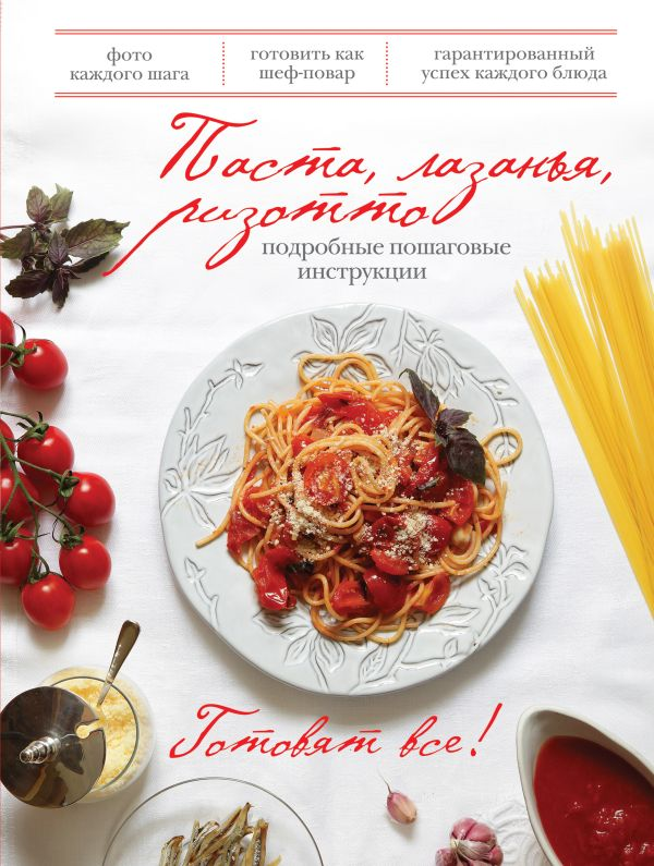 Паста, лазанья, ризотто (книга+Кулинарная бумага Saga)