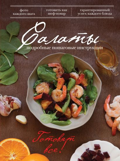 Салаты (книга+Кулинарная бумага Saga) - фото 1