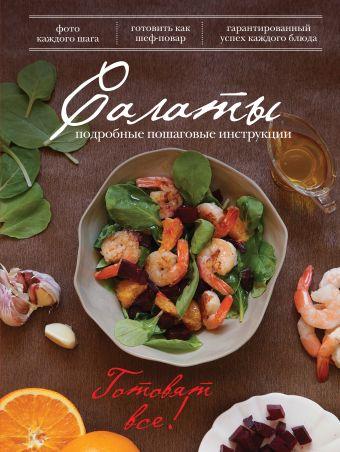 Салаты (книга+Кулинарная бумага Saga)