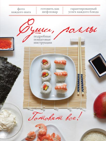 Суши, роллы (книга+Кулинарная бумага Saga) - фото 1