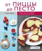 - От пиццы до песто (книга+Кулинарная бумага Saga)' обложка книги